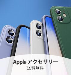 Apple アクセサリー