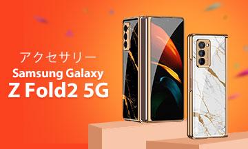 Samsung Galaxy Z Fold2 5G アクセサリー