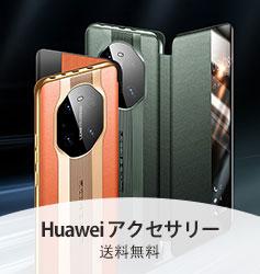 Huawei アクセサリー