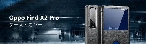 Oppo Find X2 Pro アクセサリー