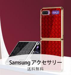 Samsung アクセサリー