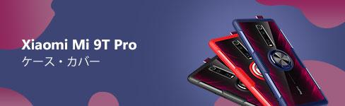 Xiaomi Mi 9T Pro アクセサリー