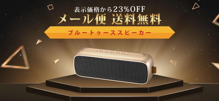 Bluetoothミニスピーカー ポータブルで高音質 ポータブルスピーカー S09 ゴールド
