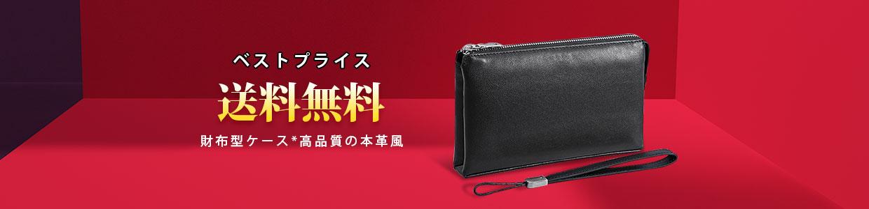 財布・カードケース