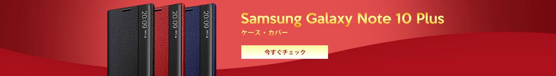 Samsung Galaxy Note 10 Plus 5G ケース・カバー