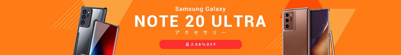 Samsung Galaxy Note 20 Ultra 5G ケース・カバー