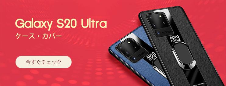 Samsung Galaxy S20 Ultra ケース・カバー