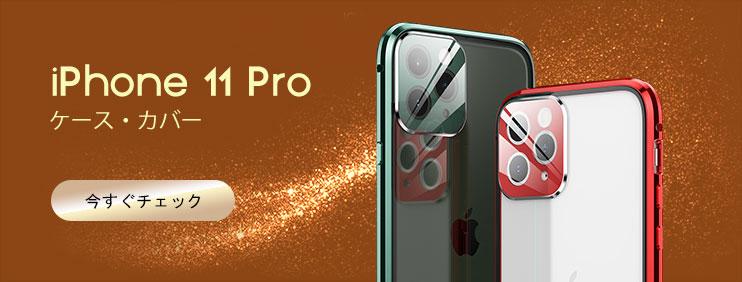 Apple iPhone 11 Pro ケース・カバー