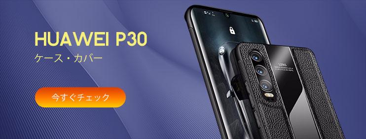 Huawei P30 ケース・カバー