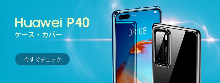 Huawei P40 ケース・カバー